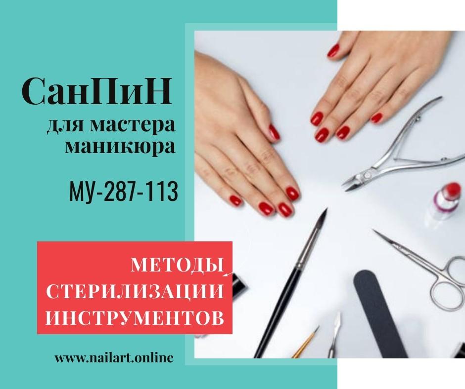 Методы стерилизации инструментов для маникюра