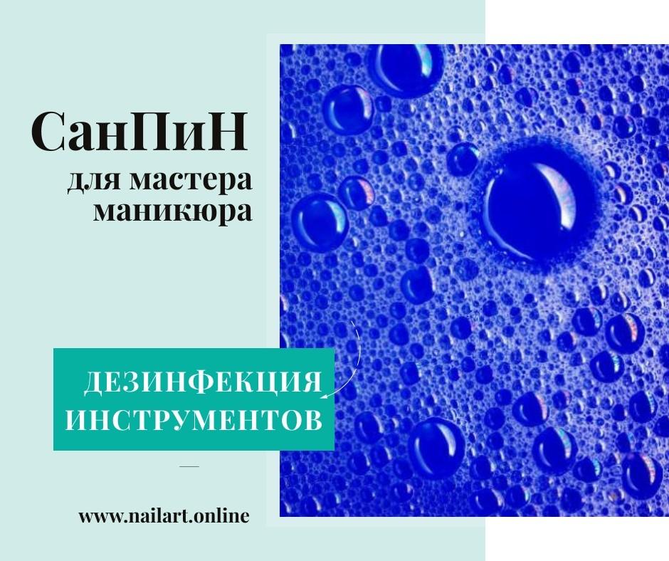 СанПиН – дезинфекция инструментов маникюра
