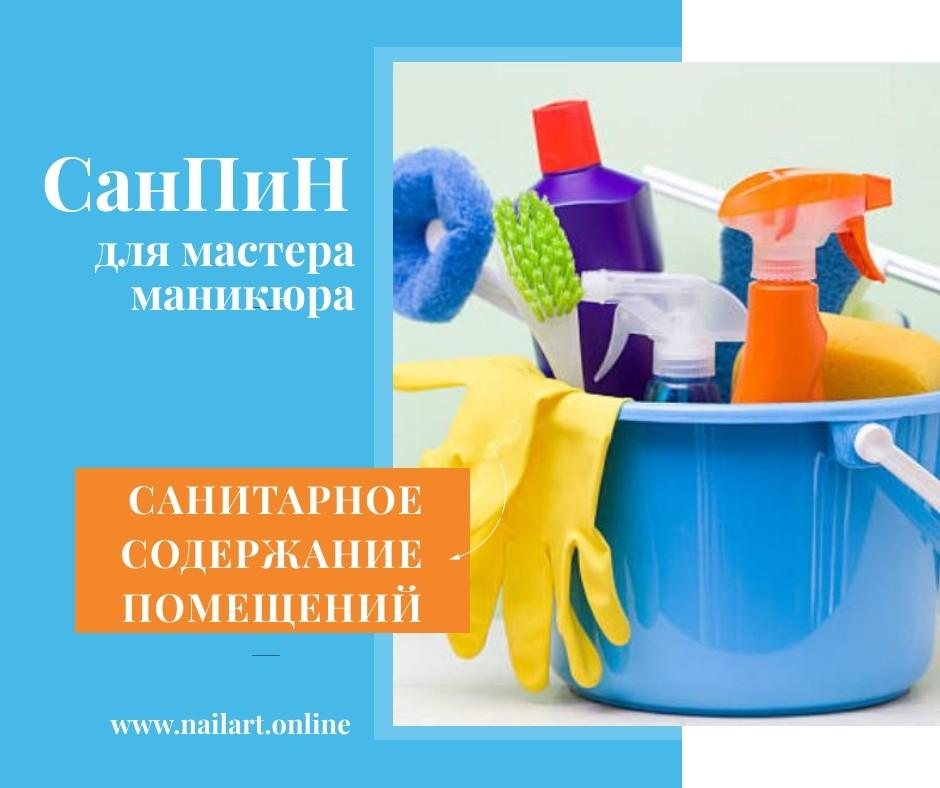 СанПиН – санитарное содержание помещений маникюра