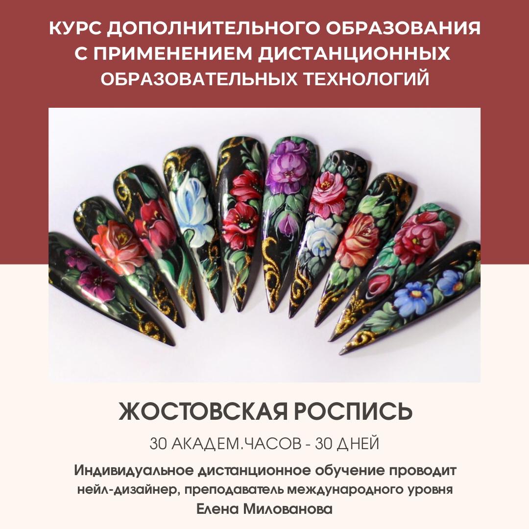 жостовская роспись ногтей
