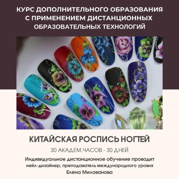 китайская, роспись, на ногтях, пошагово