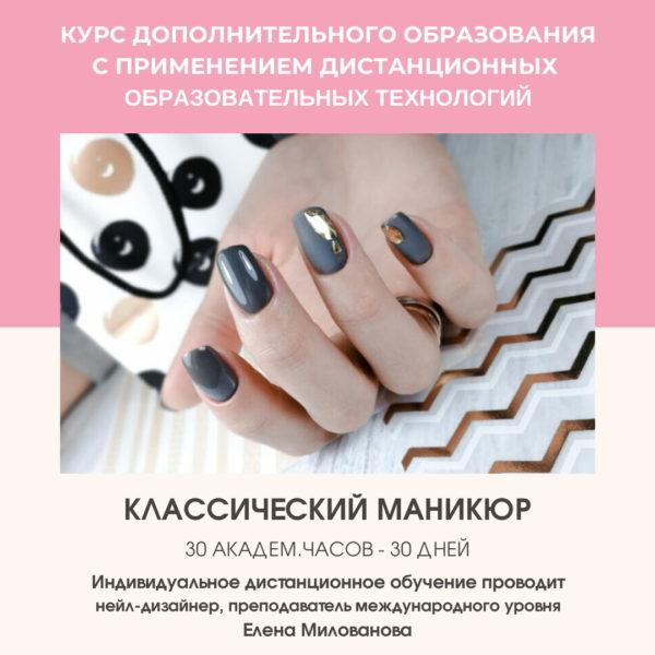 классический маникюр на короткие ногти