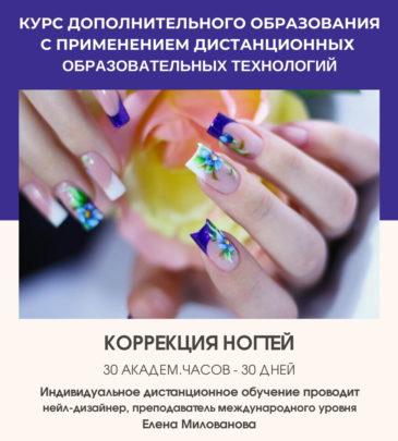 Коррекция ногтей пошагово (акригель + гель-желе)
