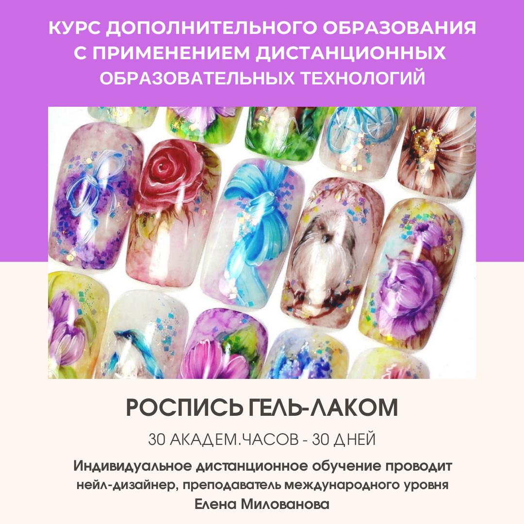 роспись ногтей лаками