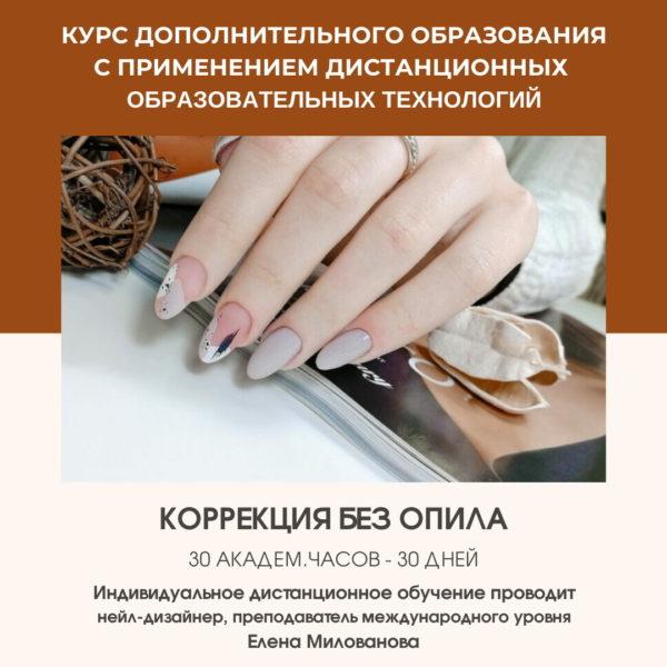 коррекция ногтей без опила