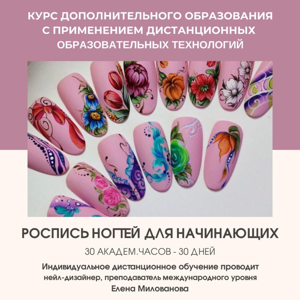 роспись ногтей пошагово