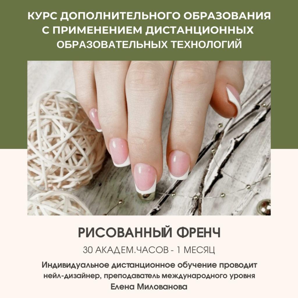 как рисовать френч на ногтях