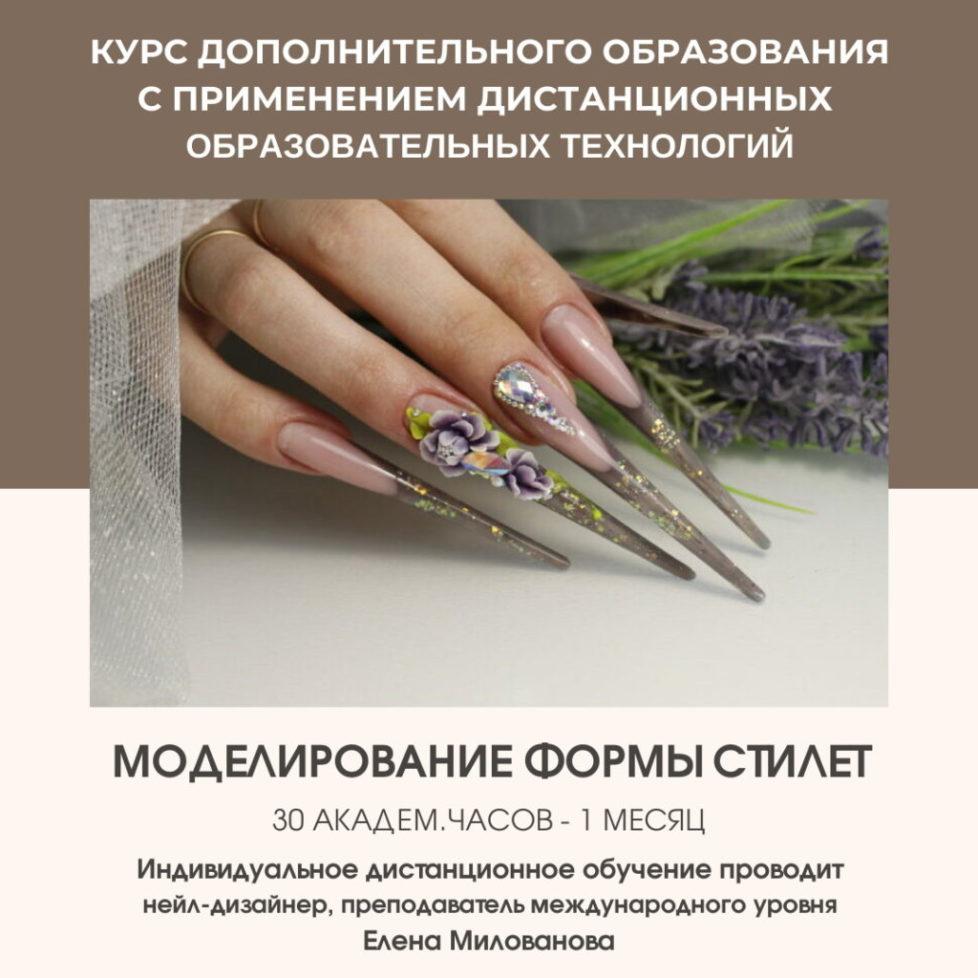 форма ногти стилет