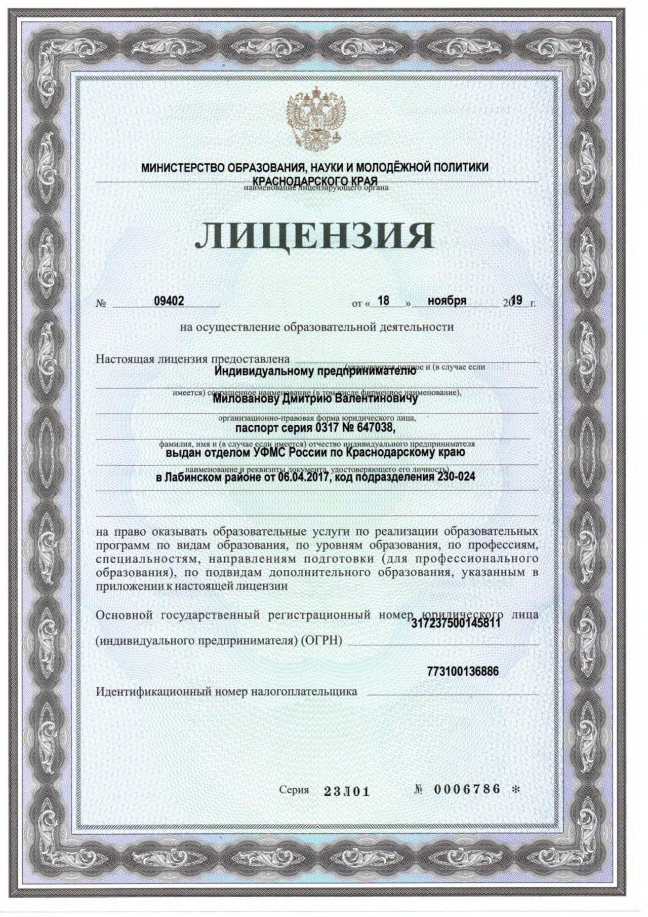 лицензия,образовательная,